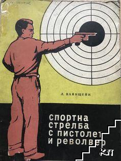 Спортна стрелба с пистолет и револвер