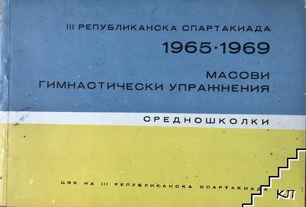III Републиканска спартакиада 1965-1969. Масови гимнастически упражнения
