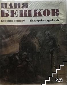 Илия Бешков
