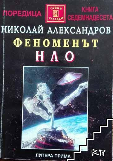 Феноменът НЛО