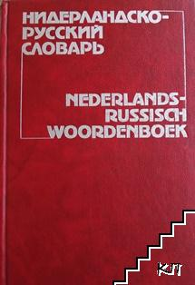 Нидерландско-русский словарь / Nederlands-russisch woordenboek