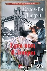 Една нощ в Лондон