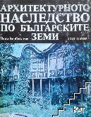 Архитектурното наследство по българските земи