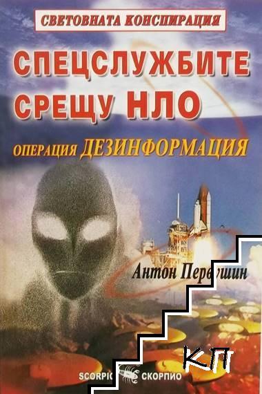 Спецслужбите срещу НЛО