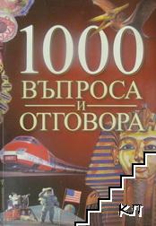 1000 въпроса и отговора