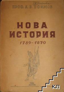Нова история 1789-1870