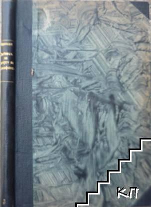 Учебникъ по история на философията за 5. класъ на духовните семинарии