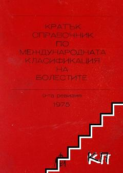 Кратък справочник по международната класификация на болестите