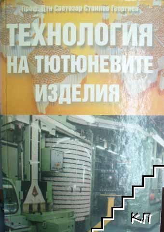 Технология на тютюневите изделия