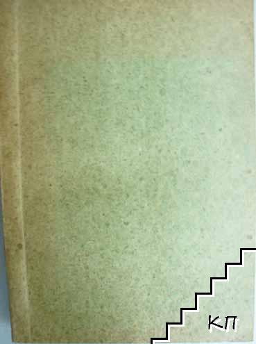 Български етимологичен речник. Свезка 1-2, 6, 15-16