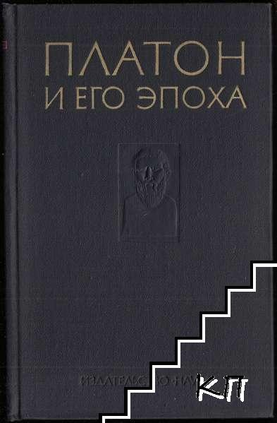 Платон и его эпоха