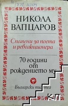 Никола Вапцаров - 70 години от рождението му. Спомени за поета и революционера
