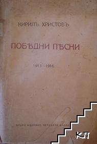 Победни песни 1913-1916