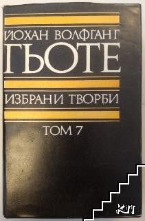 Избрани творби в осем тома. Том 7: Поезия и истина (мемоари)