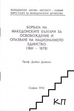 Борбата на македонските българи за освобождение и опазване на националното единство (1861-1878)