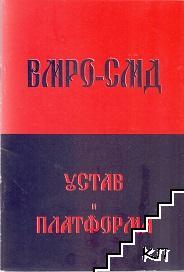 ВМРО-СМД