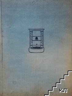 Карловски дворове през Епохата на възраждането