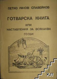 Готварска книга, или наставления за всякакви гозби