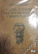 Театъръ и театрални представления въ Древна Гърция V и IV в. пр.Хр.