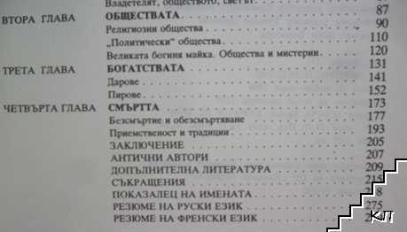 Залмоксис