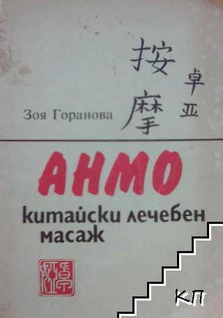 Анмо. Китайски лечебен масаж
