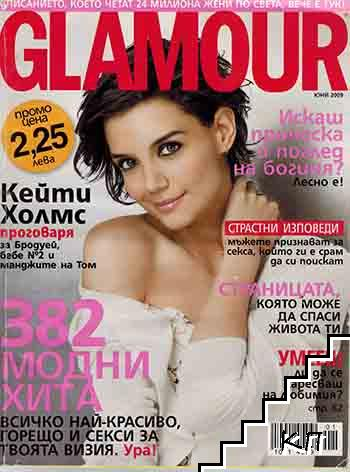 Glamour. Юни / 2009