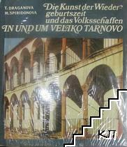 Die Kunst der Wiedergeburtszeit und das Volksschaffen in und um Veliko Tarnovo