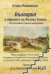 България в образите на Феликс Каниц