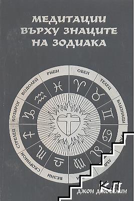 Медитации върху знаците на зодиака