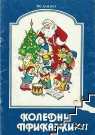 Коледни приказки