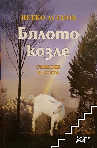 Бялото козле