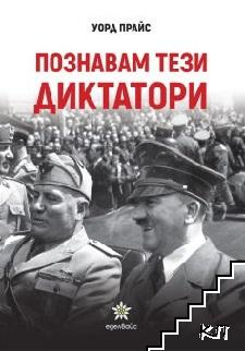 Познавам тези диктатори