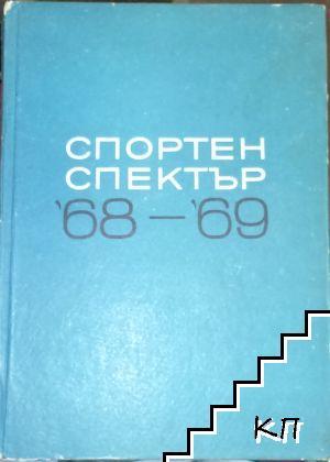 Спортен спектър '68-'69