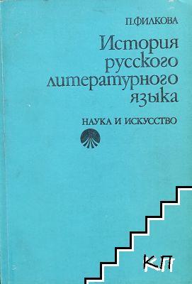 История русского литературного языка XIX-XX вв