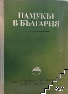 Памукът в България