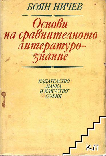 Основи на сравнителното литературознание