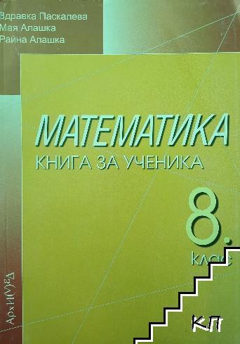 Математика. Книга за ученика за 8. клас