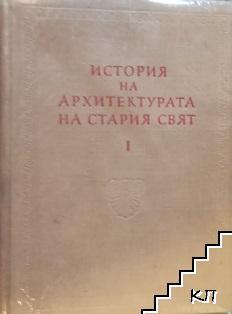 История на архитектурата на Стария свят. Том 1-2