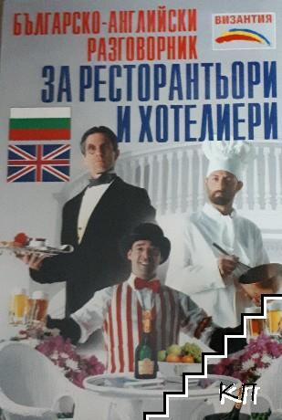 Българско-английски разговорник за ресторантьори и хотелиери