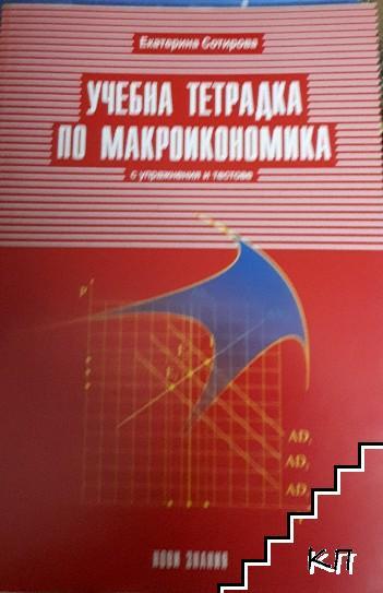 Учебна тетрадка по макроикономика с упражнения и тестове