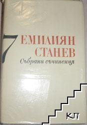 Събрани съчинения в седем тома. Том 7