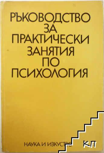 Ръководство за практически занятия по психология