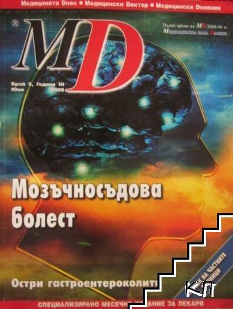 MD. Бр. 5 / 2006