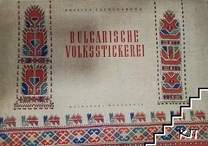 Bulgarische Volksstickerei: West-Bulgarien