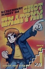 Безценният живот на Скот Пилгрим. Книга 1