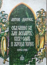 Сказание за хан Аспарух, княз Слав и жреца Терес. Книга 2