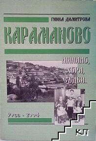 Караманово