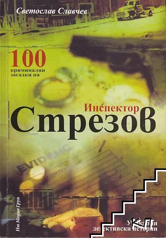100 криминални загадки на инспектор Стрезов