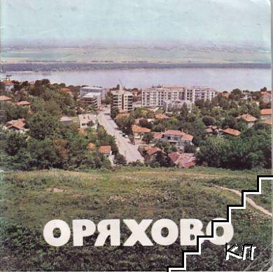Оряхово