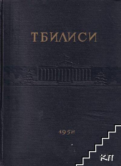 Тбилиси - столица Грузинской ССР. 1500 лет